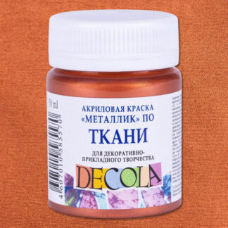 Краска акриловая по ткани на водной основе Decola 964 Медь 50 мл ЗХК «Невская палитра»