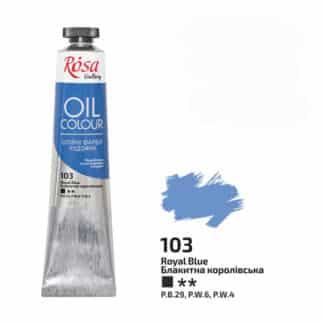 Масляная краска Rosa Gallery 103 Голубой королевский 45 мл Украина