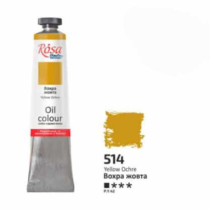 Масляная краска Rosa Studio 514 Охра желтая 60 мл Украина