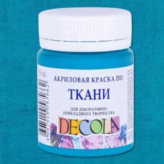 Краска акриловая по ткани на водной основе Decola 507 Бирюзовая 50 мл ЗХК «Невская палитра»