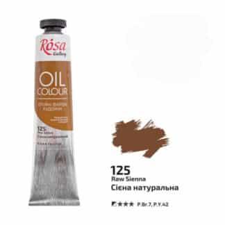 Масляная краска Rosa Gallery 125 Сиена натуральная 45 мл Украина