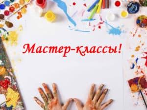 Мастер класс по рисованию и живописи