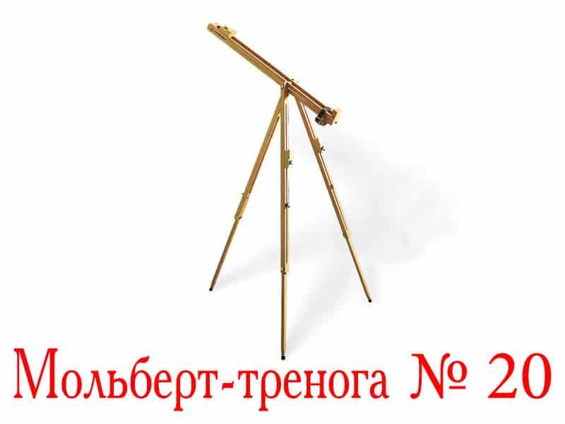 Мольберт-тренога № 20 бук Украина - обложка статьи