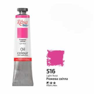 Масляная краска Rosa Studio 516 Розовый светлый 60 мл Украина