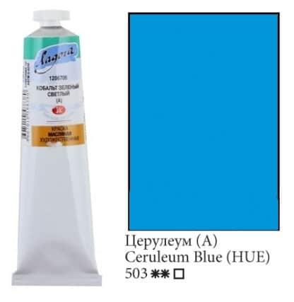 Масляная краска Ладога 120 мл 503 Церулеум (А) ЗХК «Невская палитра»