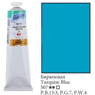 Масляная краска Ладога 120 мл 507 Бирюзовая ЗХК «Невская палитра»