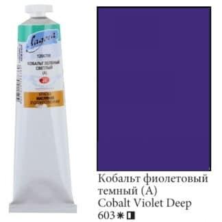 Масляная краска Ладога 120 мл 603 Кобальт фиолетовый темный (А) ЗХК «Невская палитра»