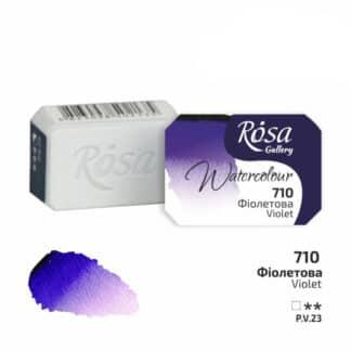 Акварельная краска 710 Фиолетовый 2,5 мл кювета Rosa Gallery