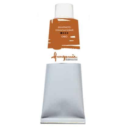 Масляная краска 060 Золотисто-оранжевый 100 мл Академия