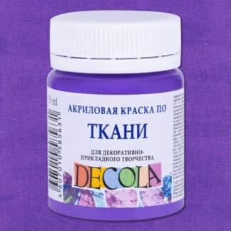 Краска акриловая по ткани на водной основе Decola 605 Фиолетовая светлая 50 мл ЗХК «Невская палитра»