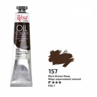 Масляная краска Rosa Gallery 157 Марс коричневый темный 45 мл Украина
