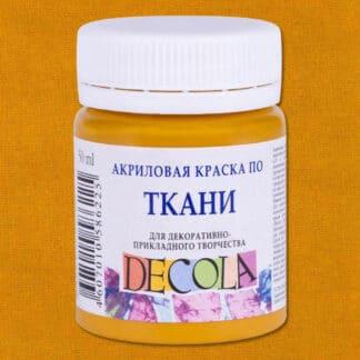 Краска акриловая по ткани на водной основе Decola 206 Охра светлая 50 мл ЗХК «Невская палитра»