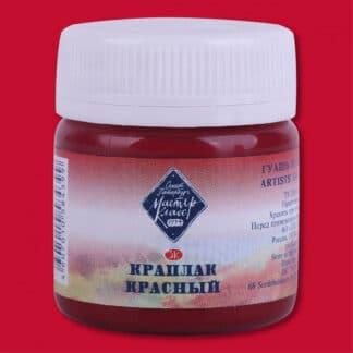 Гуашевая краска Мастер-класс 40 мл 339 Краплак красный ЗХК «Невская палитра»