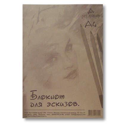 Блокнот для эскизов А4 (21х29,7 см) бумага Крафт 70 г/м.кв. 50 листов «Арт Хобби Бутик»