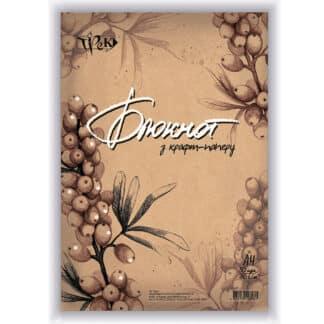 Блокнот для эскизов Herb А4 (21х29,7 см) бумага Крафт 70 г/м.кв. 50 листов «Трек» Украина