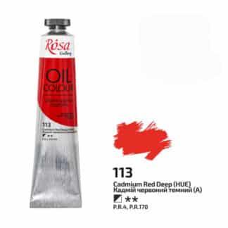 Масляная краска Rosa Gallery 113 Кадмий красный темный 45 мл Украина