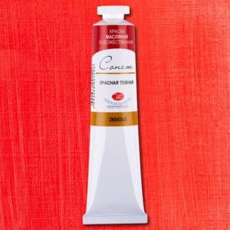 Масляная краска Сонет 120 мл 348 Красная темная ЗХК «Невская палитра»