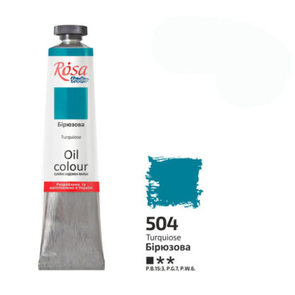 Масляная краска Rosa Studio 504 Бирюзовый 60 мл Украина