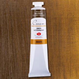 Масляная краска Сонет 120 мл 415 Умбра натуральная ЗХК «Невская палитра»