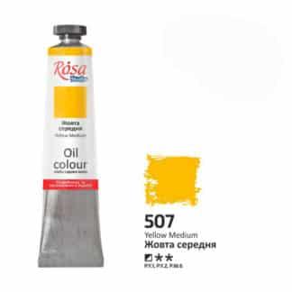 Масляная краска Rosa Studio 507 Желтый средний 60 мл Украина