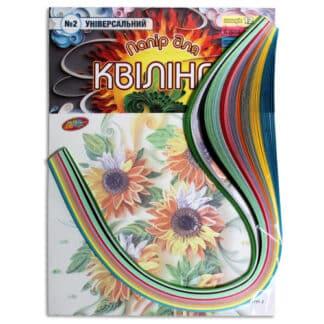 Набор для квиллинга №2 «Универсальный» 12 цветов 5х420 мм 80 г/м.кв. 120 полосок