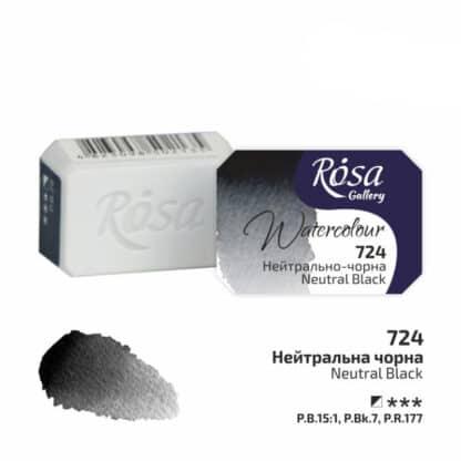 Акварельная краска 724 Нейтрально-черный 2,5 мл кювета Rosa Gallery