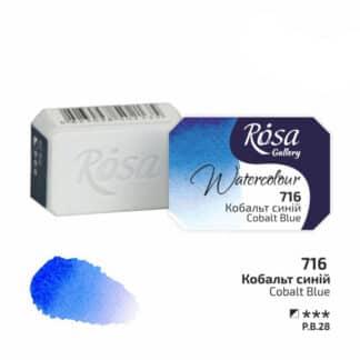 Акварельная краска 716 Кобальт синий 2,5 мл кювета Rosa Gallery