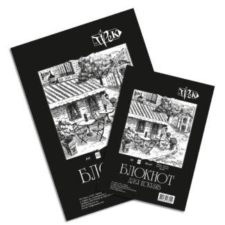 Блокнот для эскизов А5 (14,8х21 см) черная бумага 80 г/м.кв. 50 листов «Трек» Украина