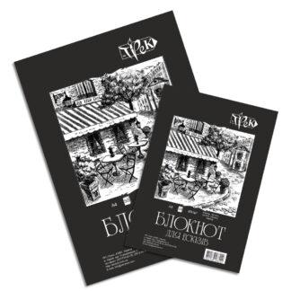 Блокнот для эскизов А4 (21х29,7 см) на спирали черная бумага 80 г/м.кв. 50 листов «Трек» Украина