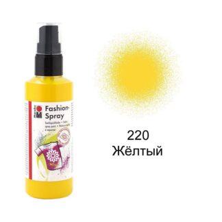 Краска-спрей для ткани 220 Желтая 100 мл Marabu