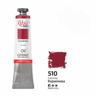 Масляная краска Rosa Studio 510 Кармин 60 мл Украина