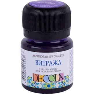 Краска акриловая для витража на водной основе Decola 607 Фиолетовая 20 мл ЗХК «Невская палитра»