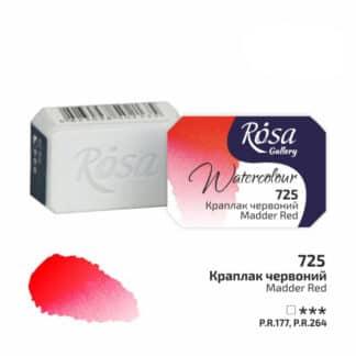 Акварельная краска 725 Краплак красный 2,5 мл кювета Rosa Gallery